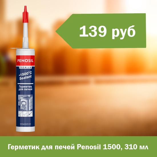 Герметик Penosil.png