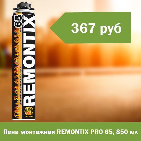 Remontix.png