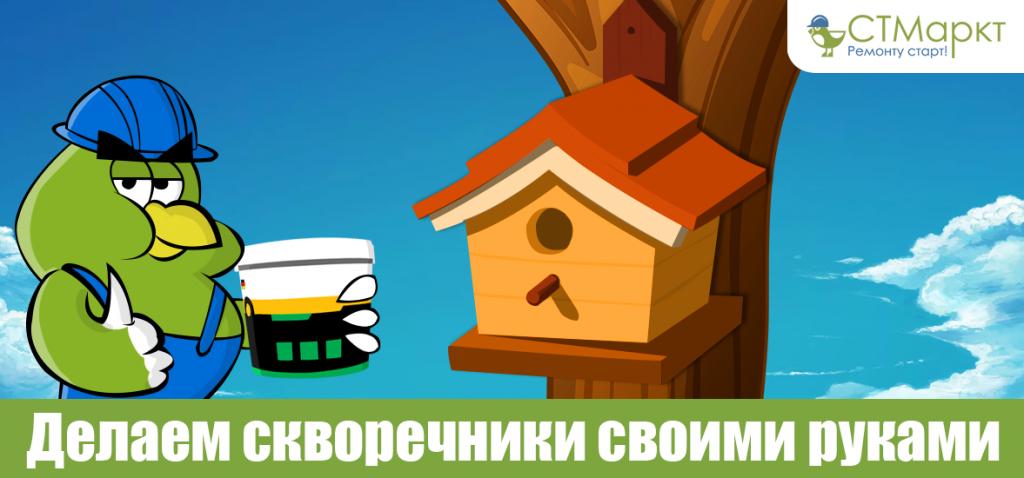 Скворечники.png
